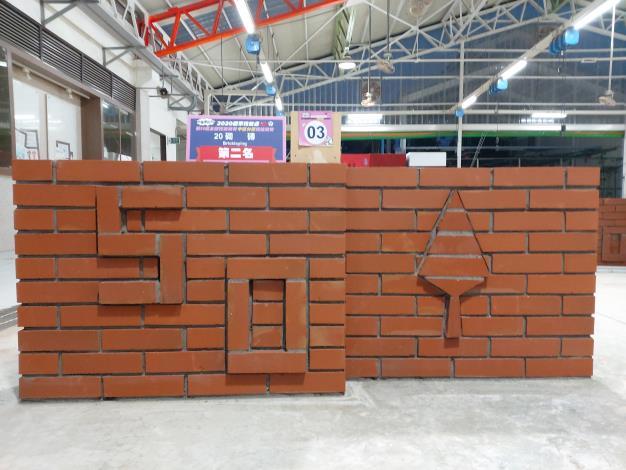 20-砌磚-第二名