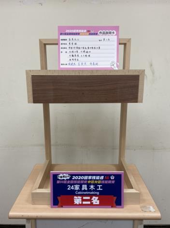 24-家具木工-第二名