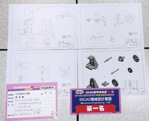 05-CAD機械設計製圖-第一名