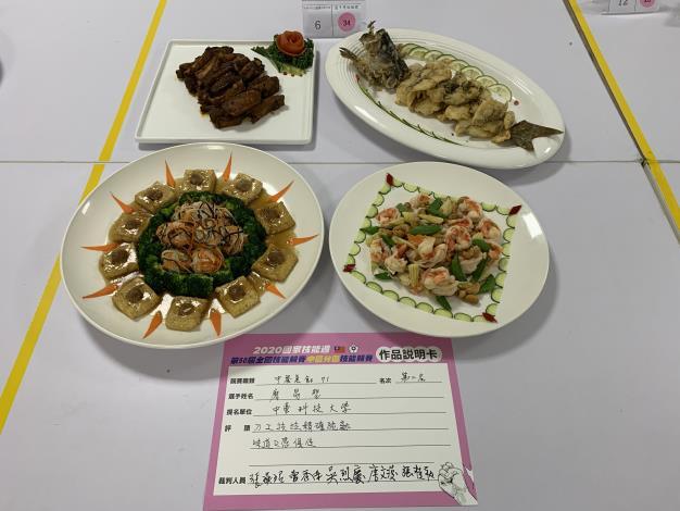 71-中餐烹飪-第二名