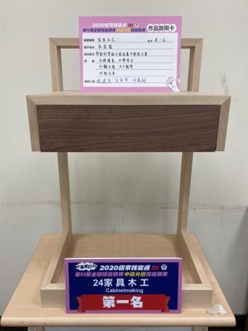 24-家具木工-第一名