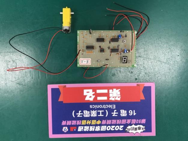 16-電子(工業電子)-第二名