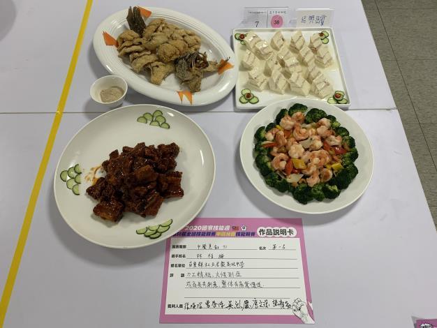 71-中餐烹飪-第一名