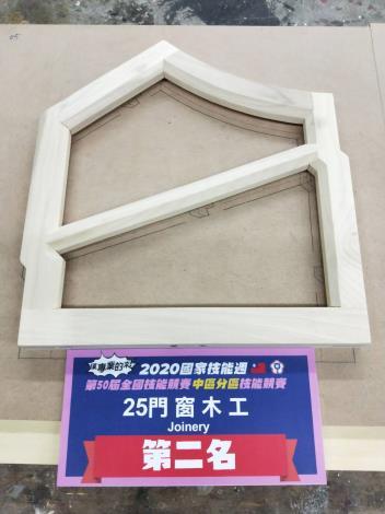 25-門窗木工-第二名