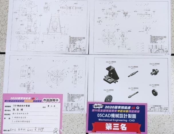 05-CAD機械設計製圖-第三名