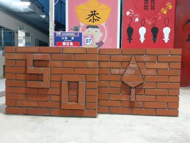 20-砌磚-第三名
