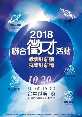 2018台中聯合徵才_海報.JPG