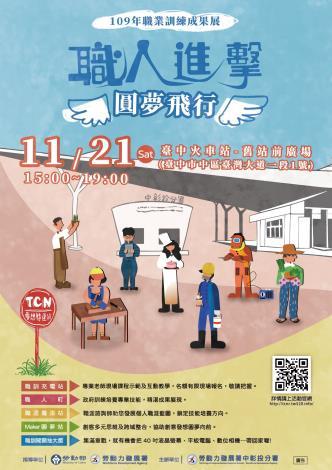 「職人進擊 圓夢飛行-109年職業訓練成果展」活動海報_DM