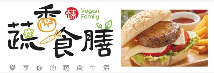 林小姐自創植物肉品牌內銷.JPG