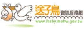 [另開新視窗]衛生福利部「送子鳥資訊服務網」相關便民服務資訊