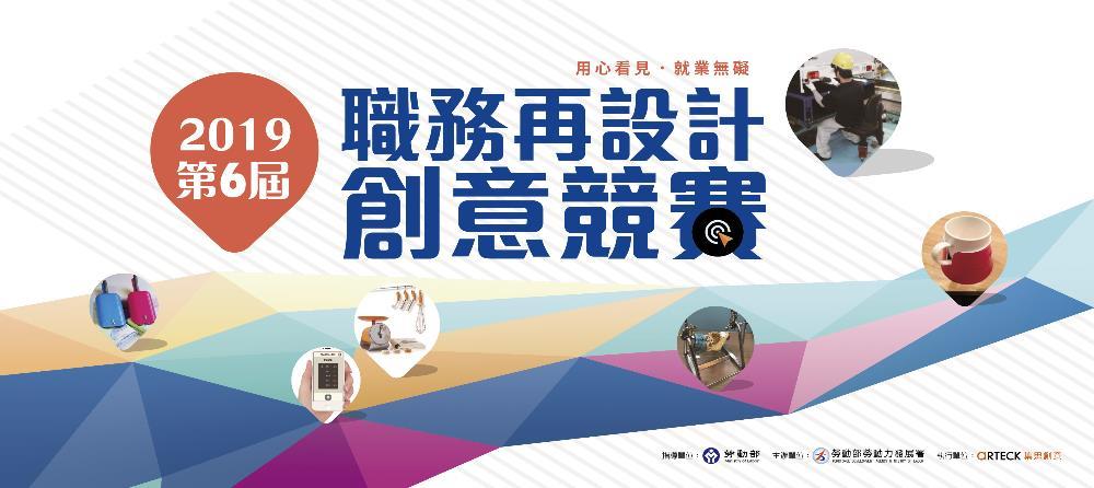 [另開新視窗]勞動部勞動力發展署辦理「用心看見.就業無礙」第6屆職務再設計創意競賽活動