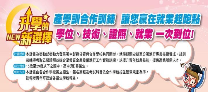 官網banner-產學訓合作訓練