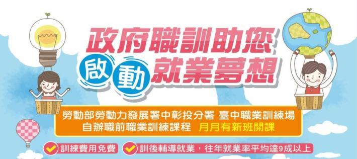 官網banner-自辦職前訓練
