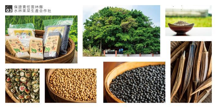相片書21x21cm_03-保證責任雲林縣水林果菜生產合作社