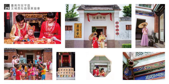相片書21x21cm_29-臺南市安平區王城西社區發展協會