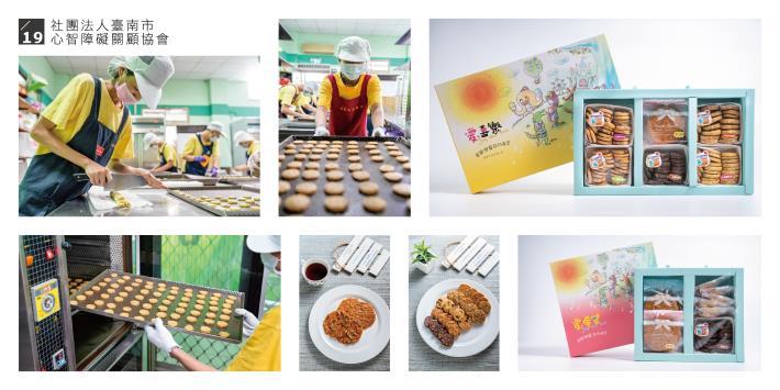 相片書21x21cm_19-社團法人臺南市心智障礙關顧協會