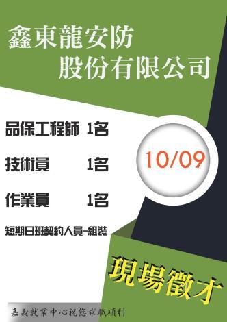 鑫東龍防-001