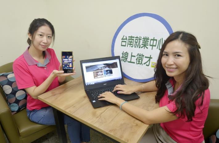 因應畢業季,台南就業中心即日起至6月5日舉辦線上徵才活動,總計851個工作機會,其中超過3成職缺待遇30K起跳。.JPG