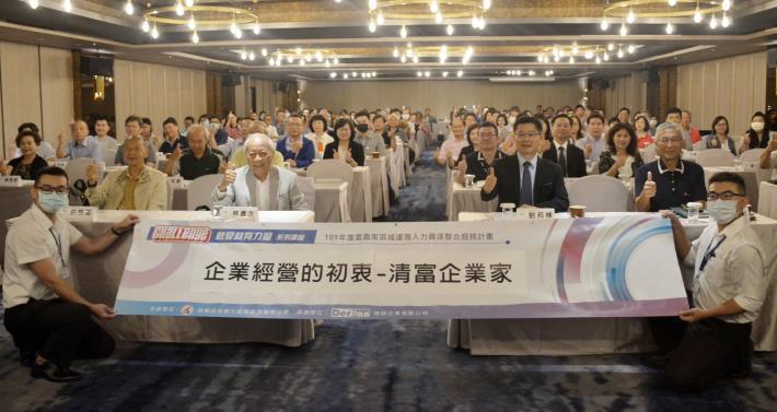 統一企業前總裁林蒼生應勞動部之邀分享經營理念,吸引超過150位公司中高階主管到場聆聽。.JPG