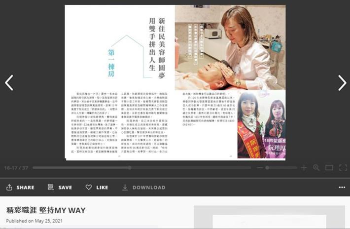 雲嘉南分署推出「精彩職涯‧堅持MY WAY」電子書,歡迎民眾閱覽並分享。