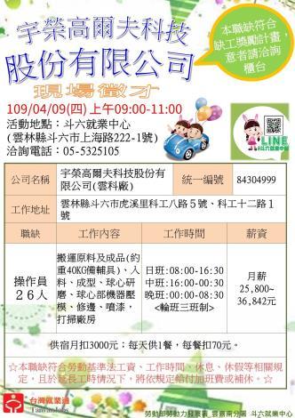 宇榮高爾夫雲科廠徵才DM 1090409