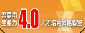 [另開新視窗]雲嘉南生產力4.0平台.PNG