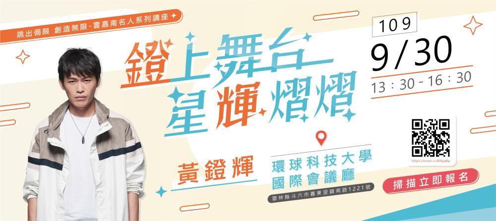 【名人系列講座】109年9月30日(三)下午「跳出侷限創造無限-鐙上舞台,星輝熠熠」