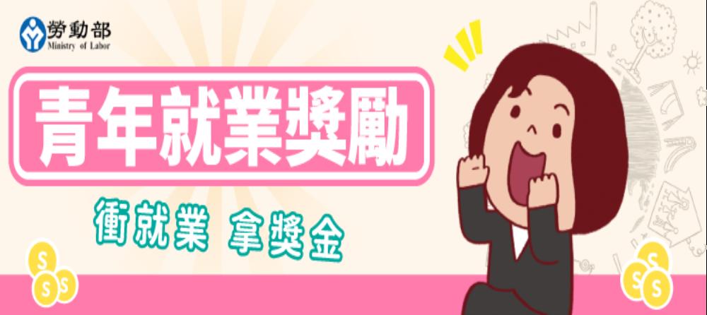 【青年就業獎勵計畫】請速上台灣就業通計畫專區了解詳情