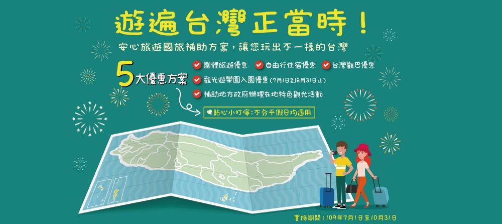 遊遍台灣正當時!安心旅遊國旅補助專案