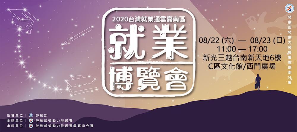 [另開新視窗]2020台灣就業通雲嘉南區就業博覽會