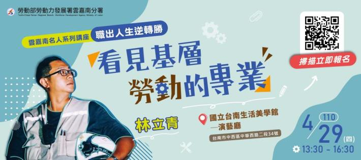 1100429臺南場名人講座-看見基層勞動的專業-林立青