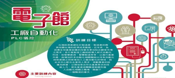 3-3 電子館 工廠自動化-裁