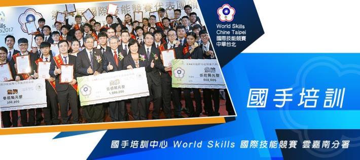 第44屆國際技能競賽頒獎典禮大合照
