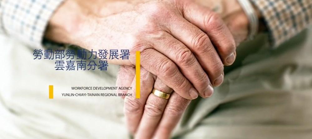 中高齡企業輔導團