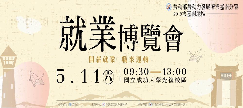 2019開薪就業,職來運轉   雲嘉南區就業博覽會
