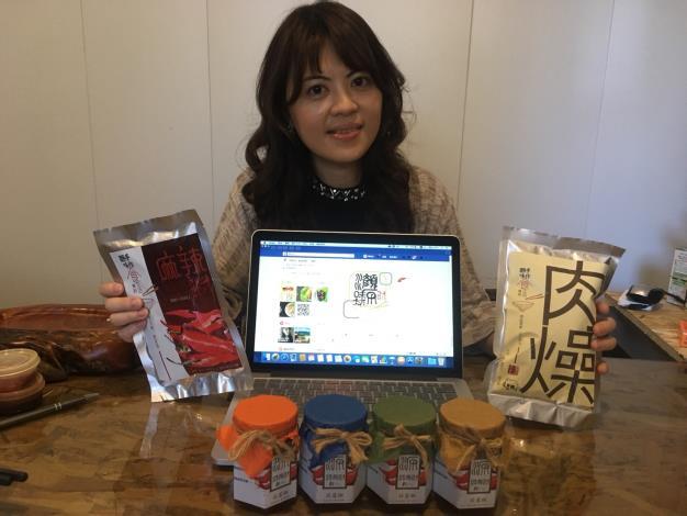 溫美瑀透過參訓強化行銷能力,結訓任醬料工作坊行銷公關,推動網路銷售相關事宜。