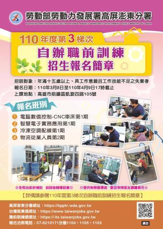 110-3招生海報A2
