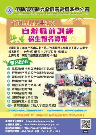110-4-職前-招生海報A2(3級延0628公告)