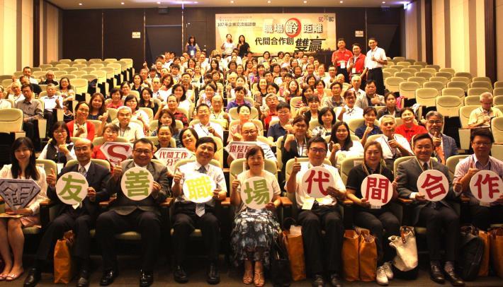 南區銀髮人才資源中心舉辦的「107年企業交流座談會」,獲產官學界熱烈響應。