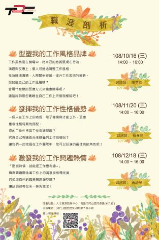 02高分署職涯剖析10-12月海報