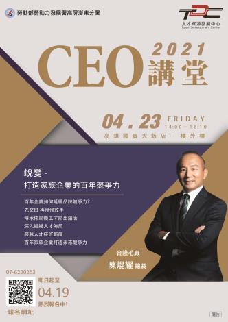CEO講堂海報
