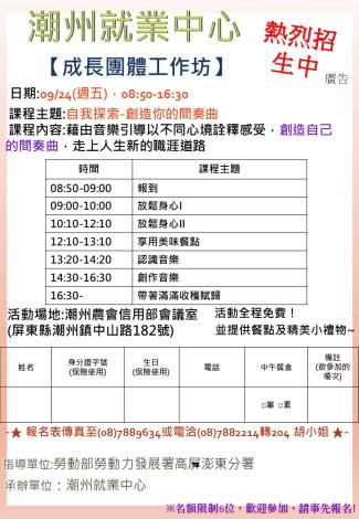 1100924成長團體報名表.PNG