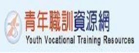 青年職訓資源網