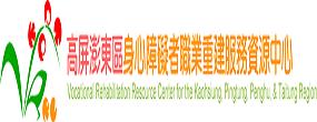 高屏澎東區身心障礙者職業重建服務資源中心