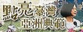 [另開新視窗]點亮臺灣,亞洲典範