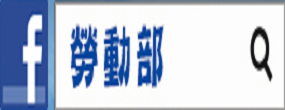 勞動部官方粉絲專頁