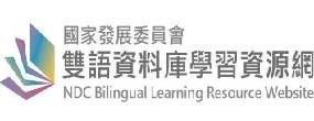 [另開新視窗]國家發展委員會雙語資料庫學習資源網
