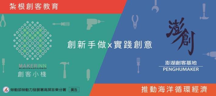 澎創banner-03_1080718(核)高解析度