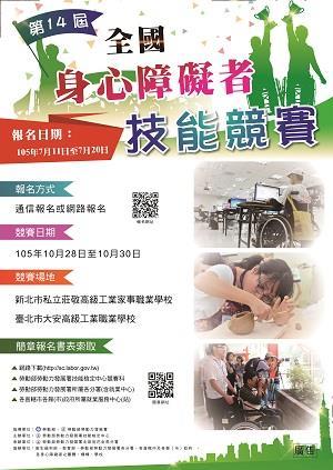 第14屆全國身心障礙者技能競賽海報