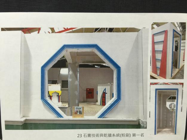 23石膏技術與乾牆系統(粉刷)第1名
